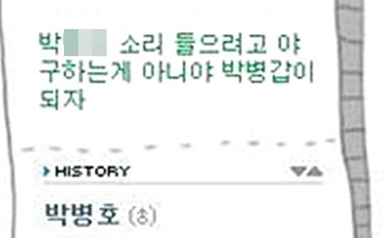 박XX 진짜 박병갑됐네! 미네소타행 박병호 울컥한 과거-국민일보
