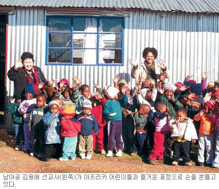 [역경의 열매] 김용애 (3) 아프리카 생활 불만… 선교 사명 잠시 망각 기사의 사진