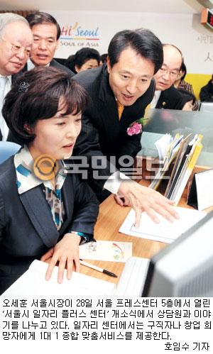 서울시 '경제살리기' 14개 조항 특별 훈령 기사의 사진