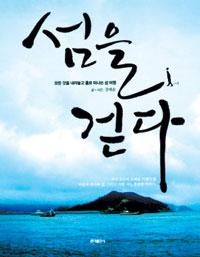 [책과 길] 100개의 섬에서 만난 사람들 진솔한 인생사… '섬을 걷다' 기사의 사진