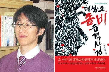 """""""젊은 감각으로 재미있게 썼죠""""… '대학로좀비습격사건' 펴낸 신인 소설가 구현 기사의 사진"""