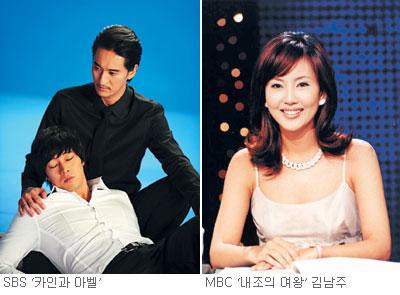 """""""드라마 왕국 명예회복"""" ― """"수성"""" SBS―MBC 대작 경쟁 뜨겁다 기사의 사진"""