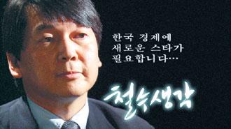 스타 기업은 위기때 탄생한다… 2월3일 방영 '쌈' 기사의 사진