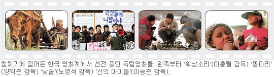 독립영화 '한국 영화의 희망'으로 뜨다 기사의 사진