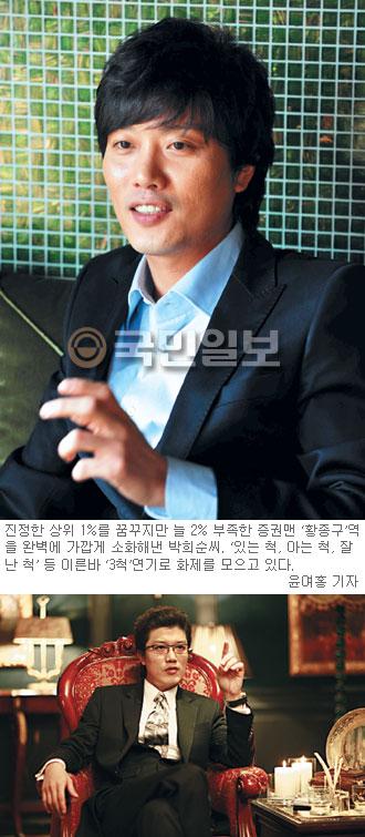 '2007년 재발견한 배우 1위'… '작전' 주연 황종구역 박희순 기사의 사진