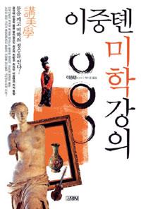 [손에 잡히는 책] 유머있는 해설로 입문자도 쉽게 이해 '이중톈의 미학강의' 기사의 사진