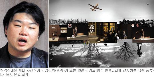밀알선교단 활동 사진작가 김영삼씨 장애친구 희망심기 개인전 기사의 사진