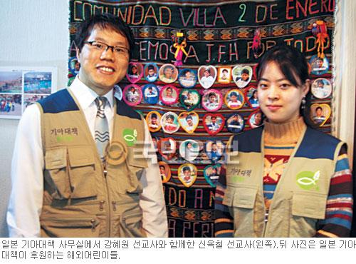 '신앙한류' 깃발 일본기아대책 신옥철 선교사 기사의 사진