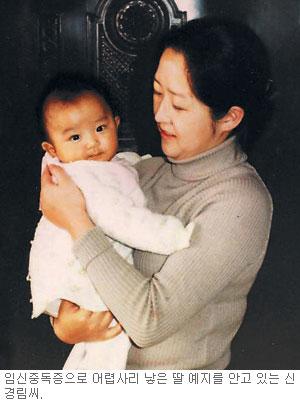 [역경의 열매] 신경림 (6) 열악했던 백령도 사역 임신중독증으로 죽을 고비 기사의 사진
