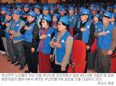 '깨끗한 부산 만들기'로 노인 일자리 기사의 사진