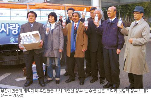 부산,태백에 사랑의 물 '순수' 2만병 기사의 사진