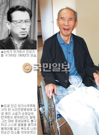 '잉여인간' 쓴 손창섭 日에 생존… 국민일보,도쿄 병원서 투병 생활 확인 기사의 사진