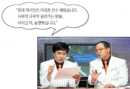 지역 케이블방송 '편파 방송' 인기 기사의 사진