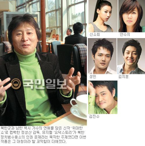 뮤지컬 '요덕스토리' 정성산 감독 '위대한 쇼'로 컴백 기사의 사진