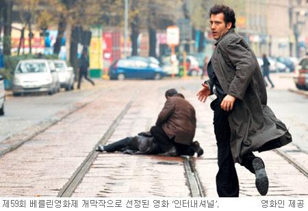 [새영화―인터내셔널] 다국적 은행의 '자본 폭력'에 맞선 경찰 기사의 사진