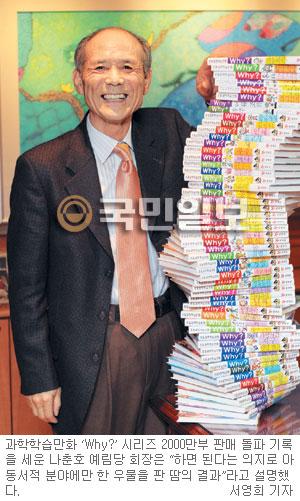 [책과 사람] 과학학습만화 '와이'시리즈 2000만부 판매… 예림당 나춘호 회장 기사의 사진