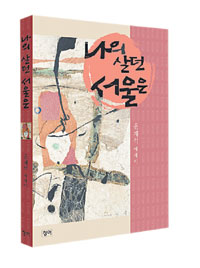 [손에 잡히는 책] 5대째 토박이의 추억 속 서울 여행… '나의 살던 서울은' 기사의 사진