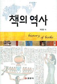 [손에 잡히는 책] 도서출판 변화 사회사적으로 살펴… '책의 역사' 기사의 사진