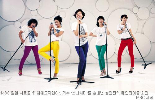 MBC 시트콤 '태희혜교지현이'… 명랑·코믹 동네 아줌마들 뜬다 기사의 사진
