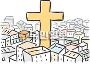 [겨자씨] 세상 속의 기독교 기사의 사진
