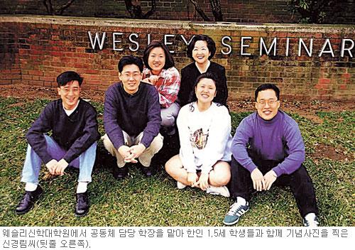 [역경의 열매] 신경림 (22) 경험 쌓으려 지원서 냈다 신학교 학장 낙점 기사의 사진