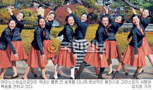 """아이노스워십 선교단,""""남아공 빈민가 공연 잊지못할 감동"""" 기사의 사진"""