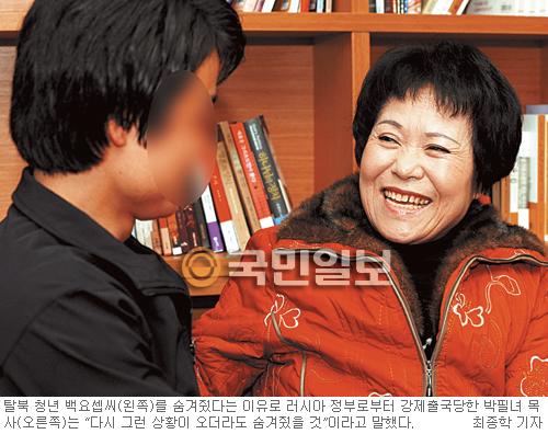 """박필녀 목사 """"선교지 잃었지만 탈북자 구했어요"""" 기사의 사진"""
