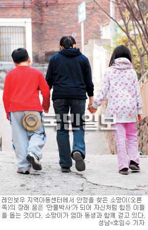 [경제 희망의 길,한국교회가 만든다] 지역아동센터서 안정 찾은 소망이 이야기 기사의 사진