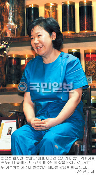 전통화장품 회사 '참미인' 일군 이평선 집사 기사의 사진