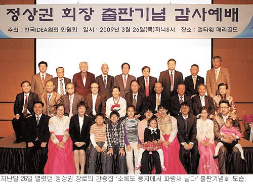 [역경의 열매] 정상권 (16·끝) 자랑스런 '은혜 흔적' 계속 남겼으면… 기사의 사진