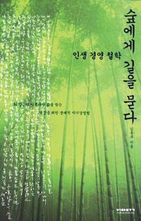 [책과 길] 나무는 숲의 전부를 탐하지 않더라… '숲에게 길을 묻다' 기사의 사진