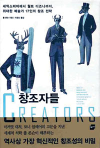 [손에 잡히는 책] 위대한 예술가 17인의 창조 전략… '창조자들' 기사의 사진