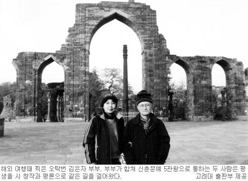 """""""누추하지만 순결한 막노동꾼들의 삶""""… '일포스티노와 빈대떡' 펴낸 김은자 시인 기사의 사진"""