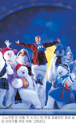 영국서 16년째 공연 '스노우맨'… 4월12일까지 예술의전당서 공연 기사의 사진
