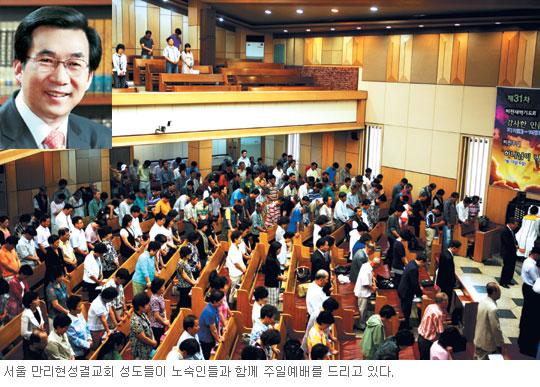 [경제 희망의 길,한국교회가 만든다] 노숙인과 주일예배 서울 만리현성결교회 기사의 사진