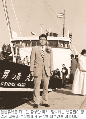 [역경의 열매] 정성만 (4) 美 선교사 도움받아 일본 신학교 유학 기사의 사진