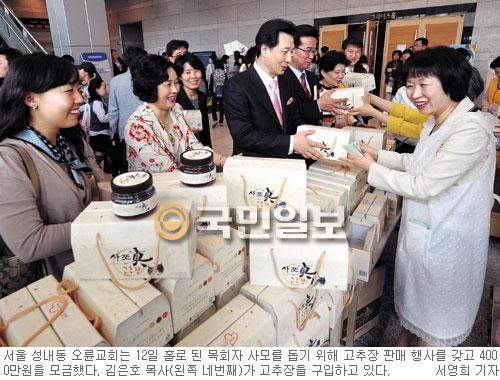 [경제 희망의 길,한국교회가 만든다] 오륜교회,홀사모돕기 4000만원 모금 기사의 사진