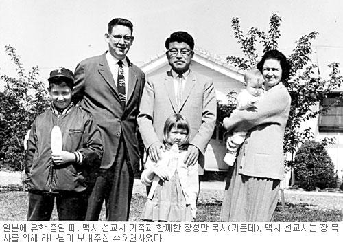 [역경의 열매] 장성만 (8) 미국 유학 도착하니 설교 초청 편지 수북 기사의 사진