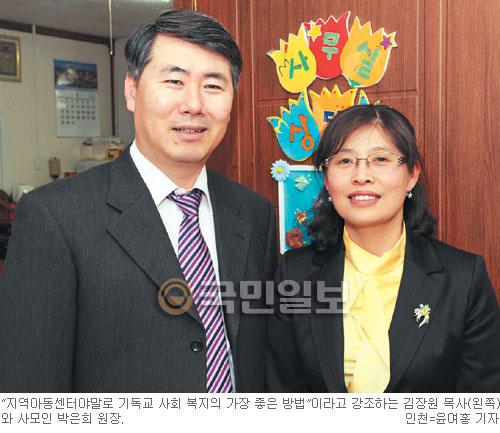 [경제 희망의 길,한국교회가 만든다] 웃음꽃지역아동센터 김장원 목사 부부 기사의 사진