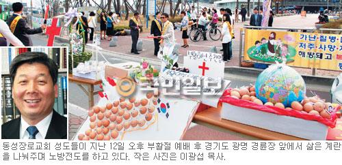[경제 희망의 길,한국교회가 만든다] 대기획 시리즈 (8) 위기 극복 사례 ④ 기사의 사진