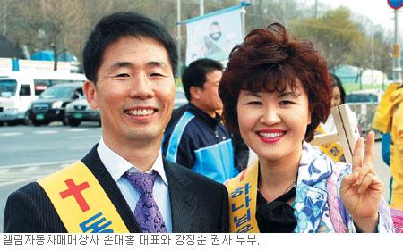 [경제 희망의 길,한국교회가 만든다] 동성장로교회 성장 축소판 엘림자동차매매상사 기사의 사진