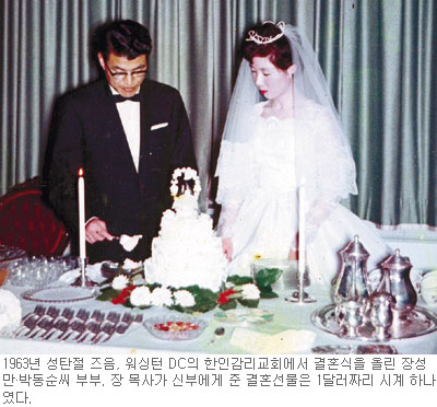 [역경의 열매] 장성만 (10) 결혼 예물은 1달러 짜리 시계 반지하 아파트에 신방 기사의 사진