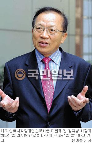 보험CEO서 봉사단체로 김덕상 한국시각장애인선교회장 기사의 사진