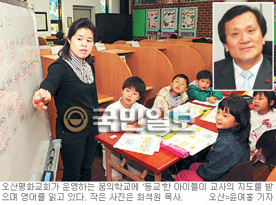 [경제 희망의 길,한국교회가 만든다] 오산평화교회 기사의 사진