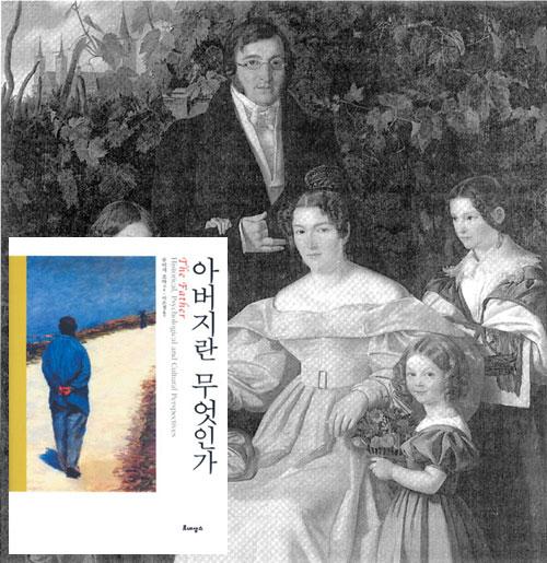 [책과 길] 권위 위협받는 父性 선사시대 탄생부터 현대까지 역사적 고찰 기사의 사진