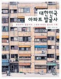 [손에 잡히는 책] 서울 1세대 아파트의 자취 '대한민국 아파트 발굴사' 기사의 사진
