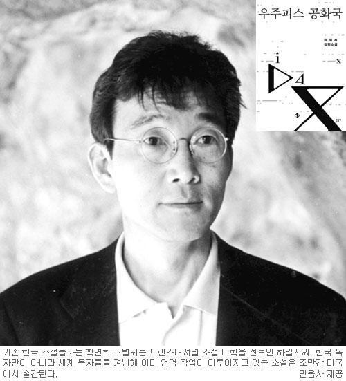 하일지씨 신작 장편소설 '우주피스 공화국' 기사의 사진