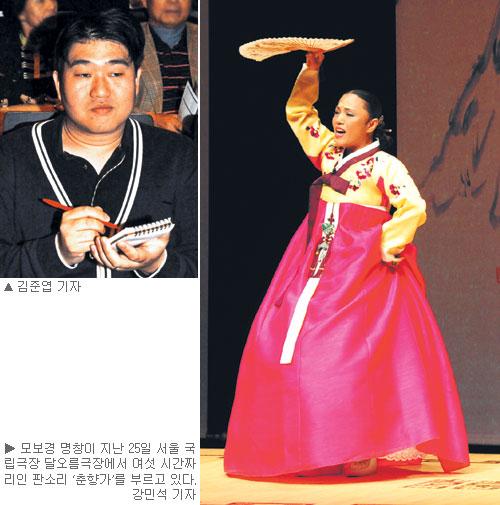 관객과 함께 호흡한 '6시간23분' 모보경 명창 판소리 '춘향가' 완창 기사의 사진