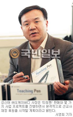"""강신태 사장 """"목회자 길 포기 '복음 채무' 갚아야죠"""" 기사의 사진"""