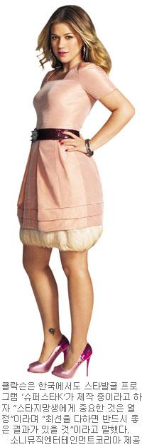 """어려운 가정형편 딛고 스타 급부상 美 켈리 클락슨 """"노래 부르고 만들기 그것만으로도 행복"""" 기사의 사진"""
